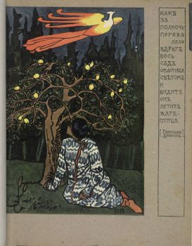 Russian Book Cover Art Nouveau Firebird