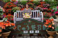 Kuju Flower Park is located on the Kuju Plateau in Taketa City, Japan