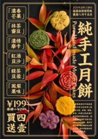 Advertisement for Moon Cakes, 2019