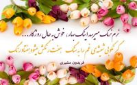 happy iranian new year
