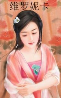 Veronica (Wei Ro Ni Ca)