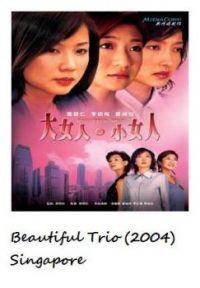 Beautiful Trio (2004) - Remembering AZN TV