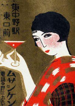 Martini Time Vintage Japanese Art