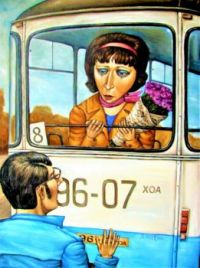 Love Goes Home on a Bus - Au Revoir!