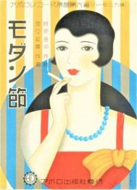 Themes Vintage illustrations/pictures - Art Deco Japanese lady
