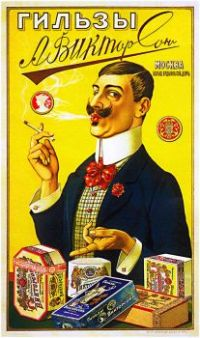 Vintage ad - Cigarette Papers