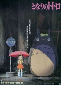pos03_Totoro
