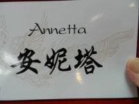 My name in Chinese
