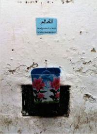 Floral Dustbin, Tétouan, Morocco