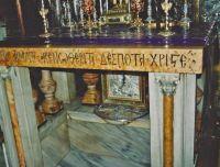 A 103, scene 5, inside Church of he Holy Sepulcher, Old Walled City, Jerusalem, 1994 Israrel trip-