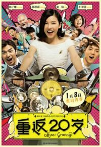 Miss Granny (Back to 20)