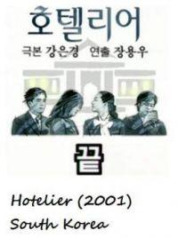 Hotelier (2001) - Remembering AZN TV