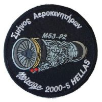 HELLENIC AIR FORCE M53-P2 MIRAGE 2000-5