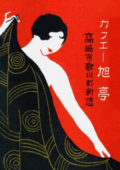 Japanese Woman with Towel Vintage Art