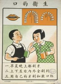 CHINESE DENTAL HYGIENE POSTER, 1935