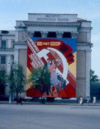 Poster in Irkutsk, Russia, in 1982